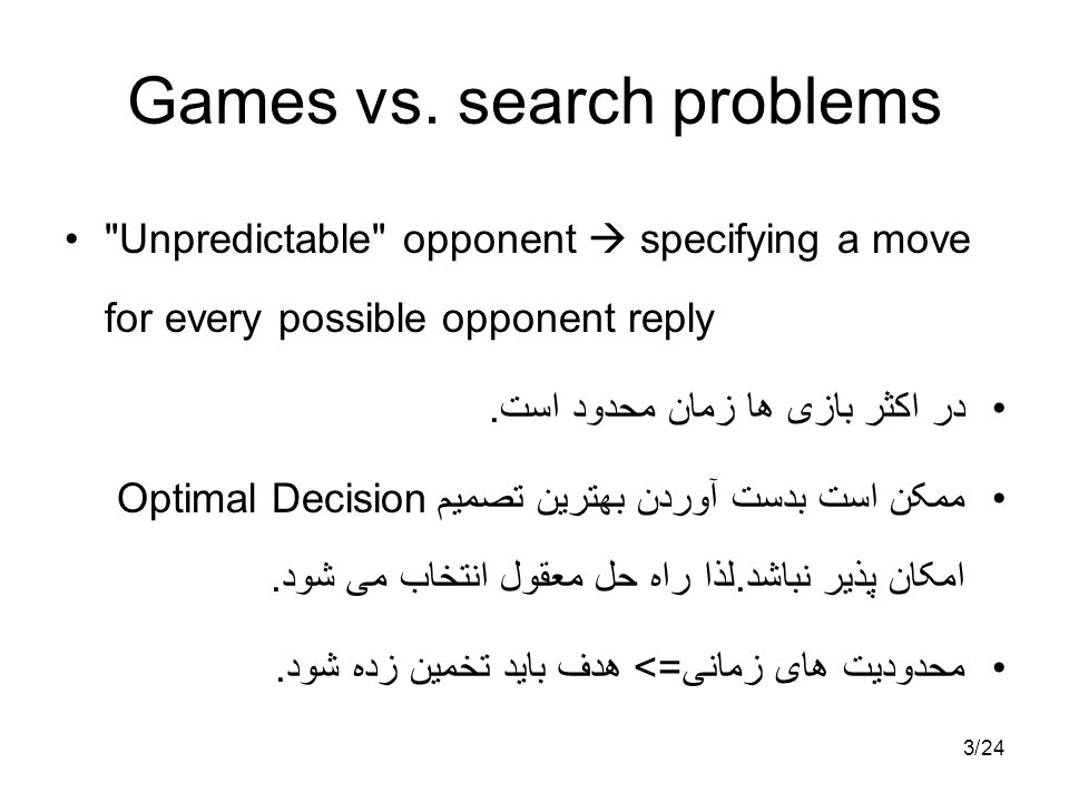 324/ Games vs. search problems
