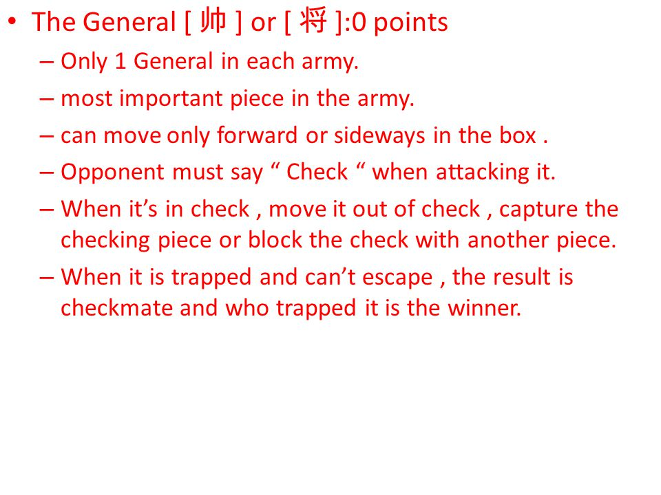 The General [ 帅 ] or [ 将 ]:0 points – Only 1 General in each army.