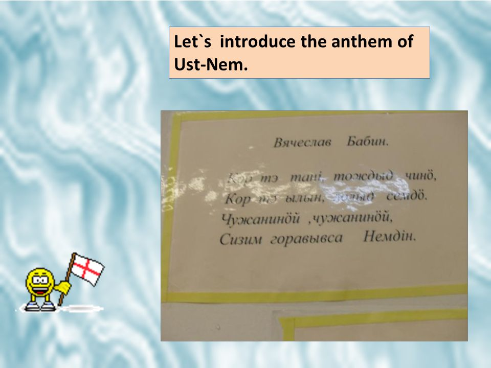 Let`s introduce the anthem of Ust-Nem.