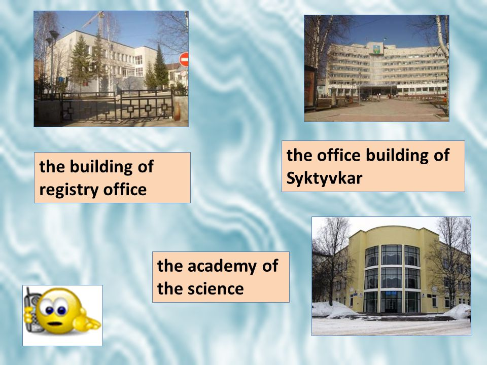 the office building of Syktyvkar the building of registry office the academy of the science