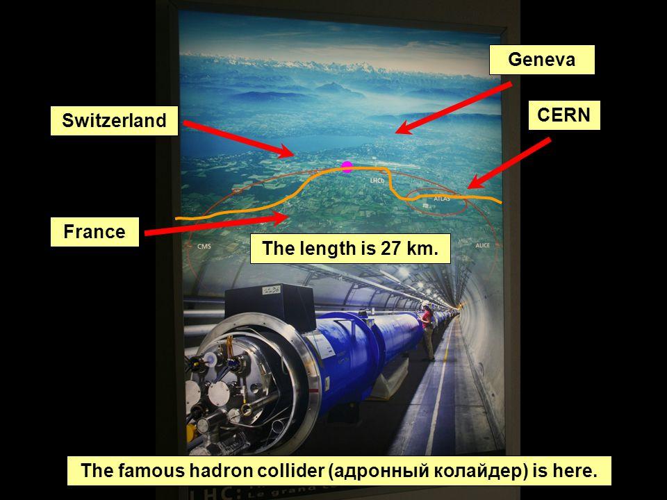 The famous hadron collider (адронный колайдер) is here.