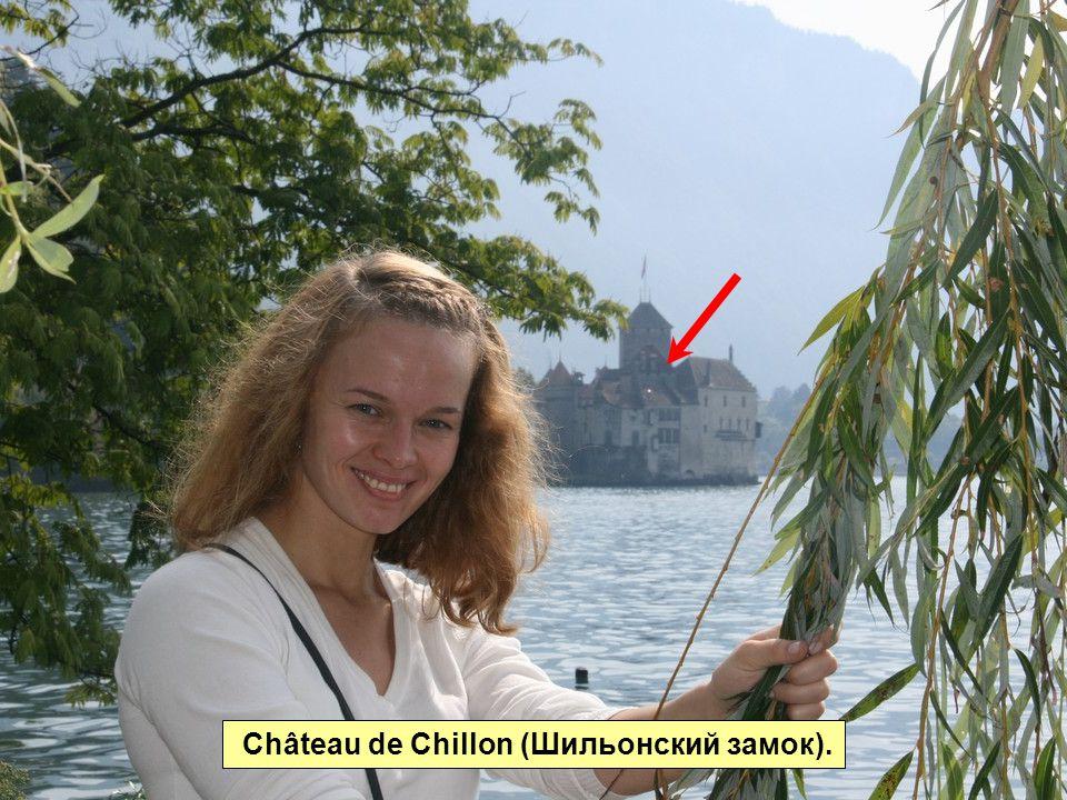 Château de Chillon (Шильонский замок).