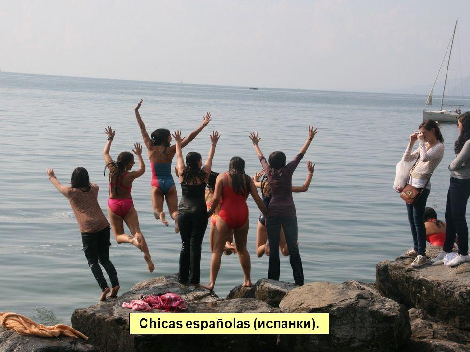 Chicas españolas (испанки).