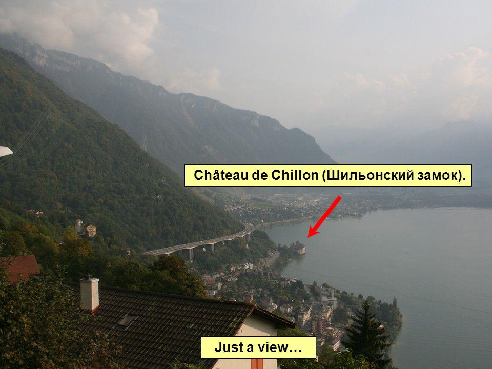 Just a view… Château de Chillon (Шильонский замок).