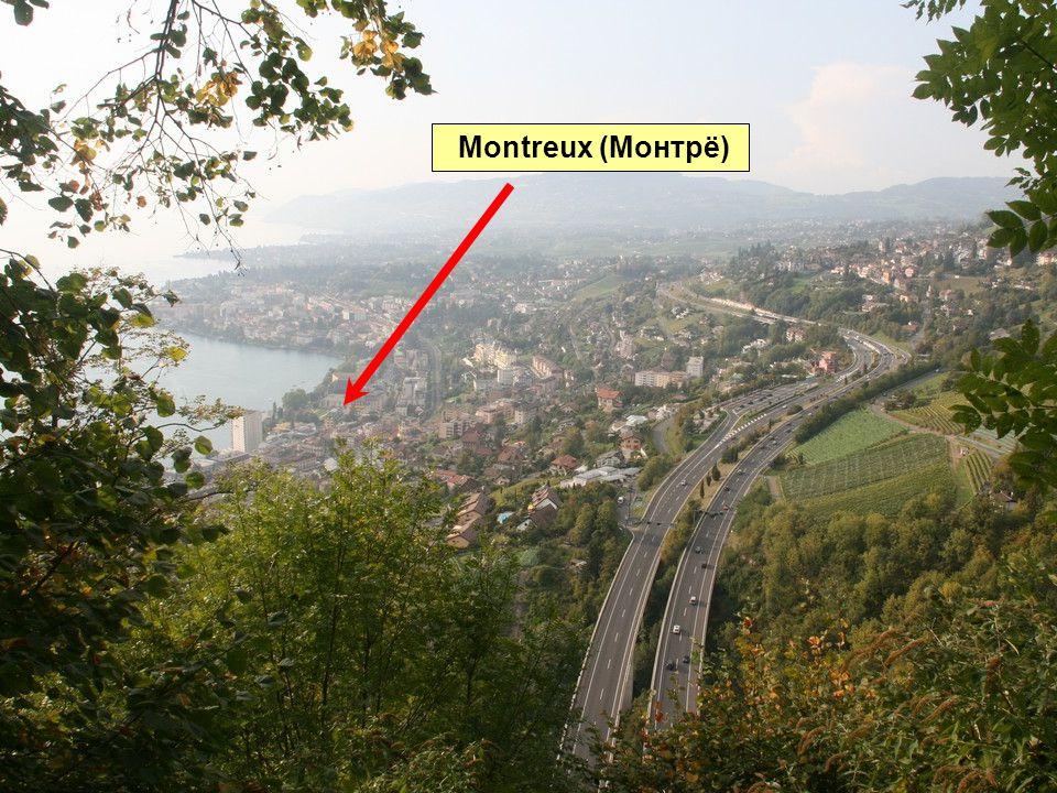 Montreux (Монтрё)