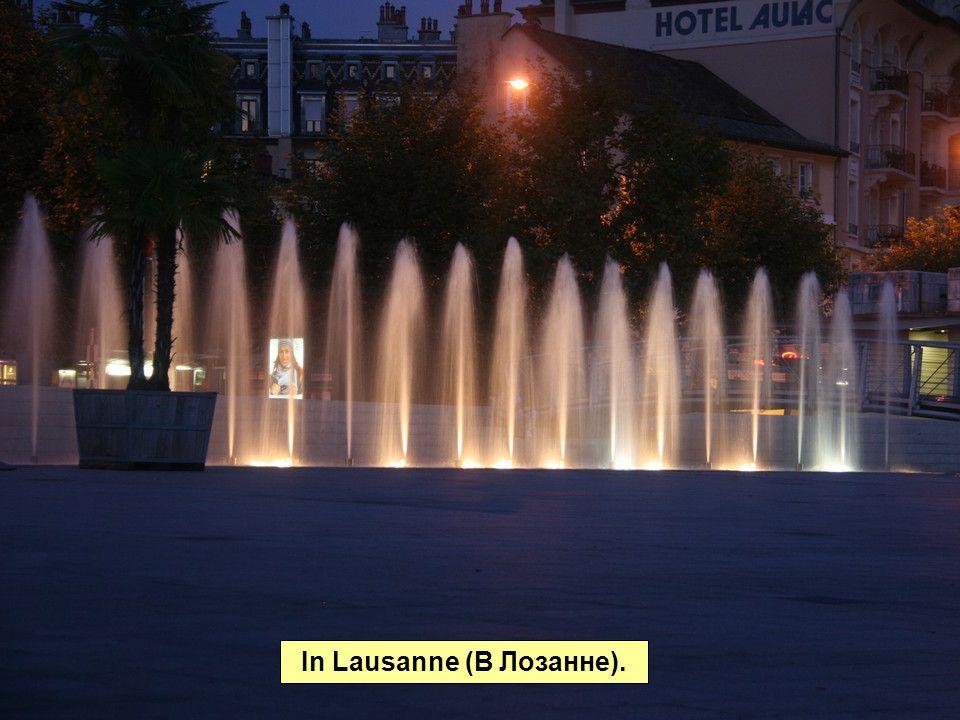 In Lausanne (В Лозанне).