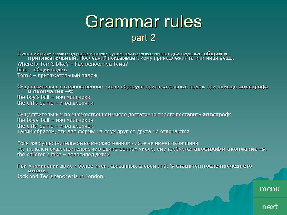 Grammar rules part 2 В английском языке одушевленные существительные имеют два падежа: общий и притяжательный. Последний показывает, кому принадлежит