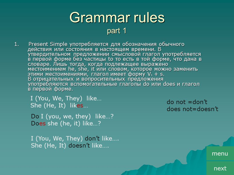 Grammar rules part 1 1. Present Simple употребляется для обозначения обычного действия или состояния в настоящем времени. В утвердительном предложении