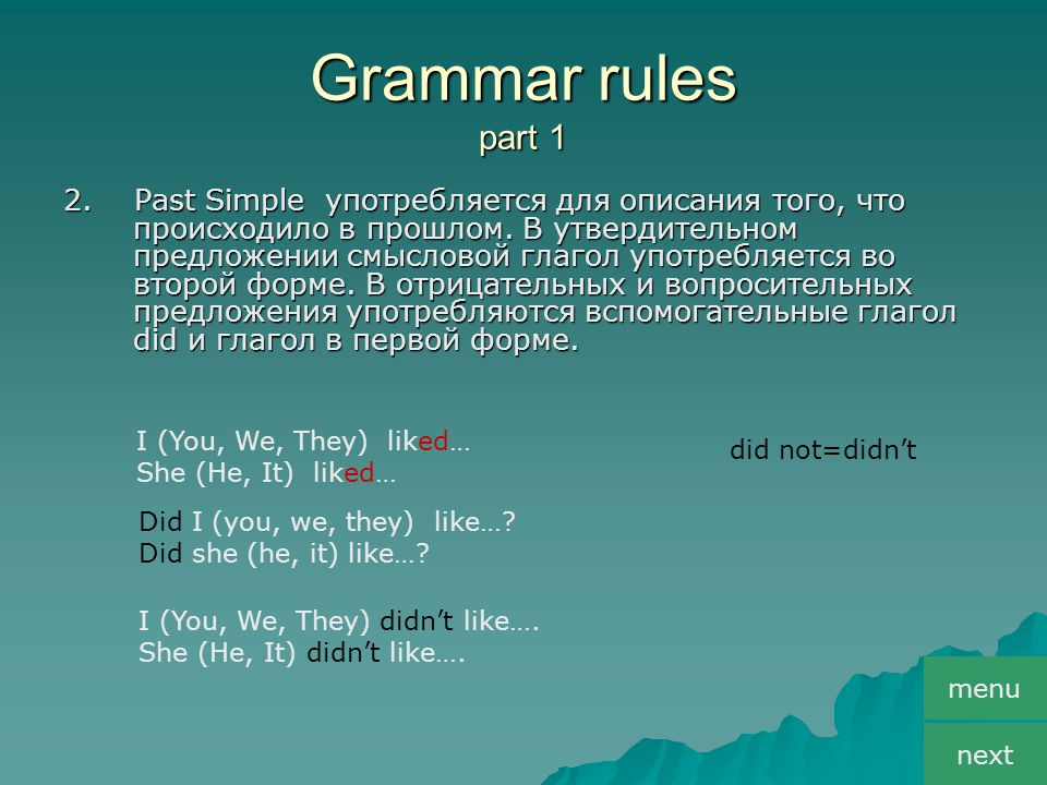 Grammar rules part 1 2. Past Simple употребляется для описания того, что происходило в прошлом. В утвердительном предложении смысловой глагол употребл