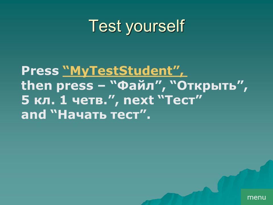 Test yourself menu Press MyTestStudent , MyTestStudent , then press – Файл , Открыть , 5 кл.