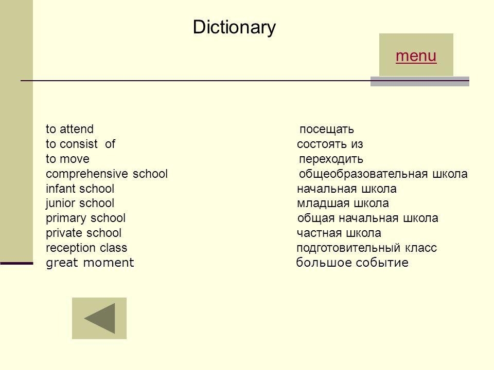 Dictionary to attend посещать to consist of состоять из to move переходить comprehensive school общеобразовательная школа infant school начальная школ
