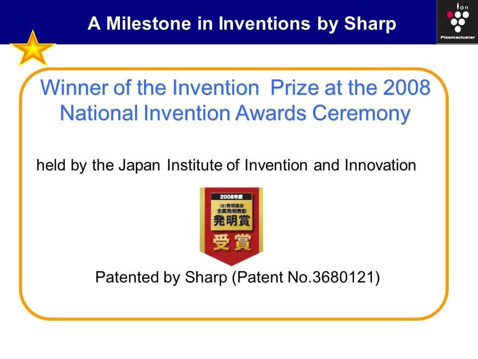 A Milestone in Inventions by Sharp Winner of the Invention Prize at the 2008 National Invention Awards Ceremony held by the Japan Institute of Invention and Innovation Patented by Sharp (Patent No.3680121)