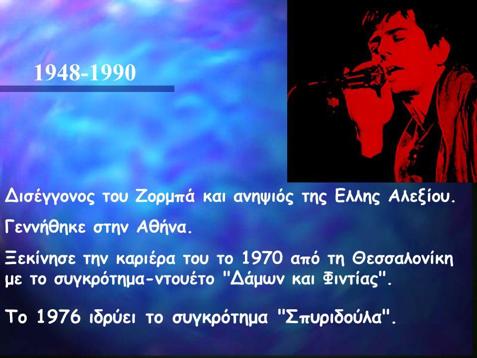 1948-1990 Δισέγγονος του Ζορμπά και ανηψιός της Ελλης Αλεξίου.