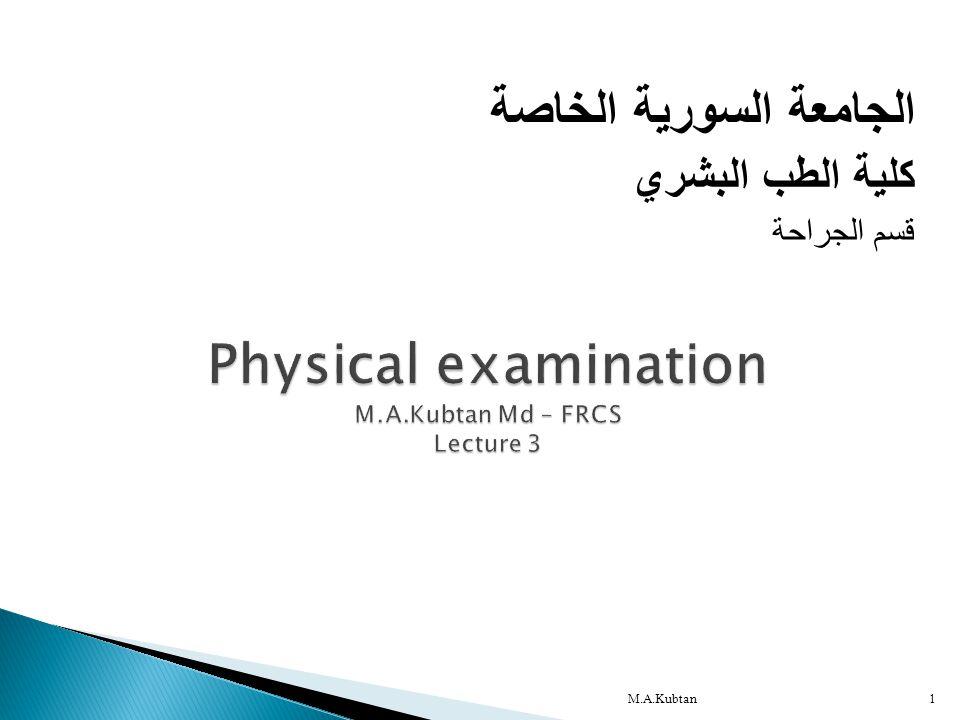الجامعة السورية الخاصة كلية الطب البشري قسم الجراحة M.A.Kubtan1