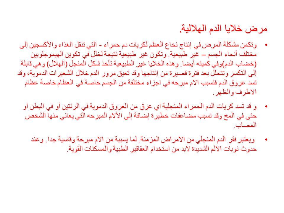 مرض خلايا الدم الهلالية.