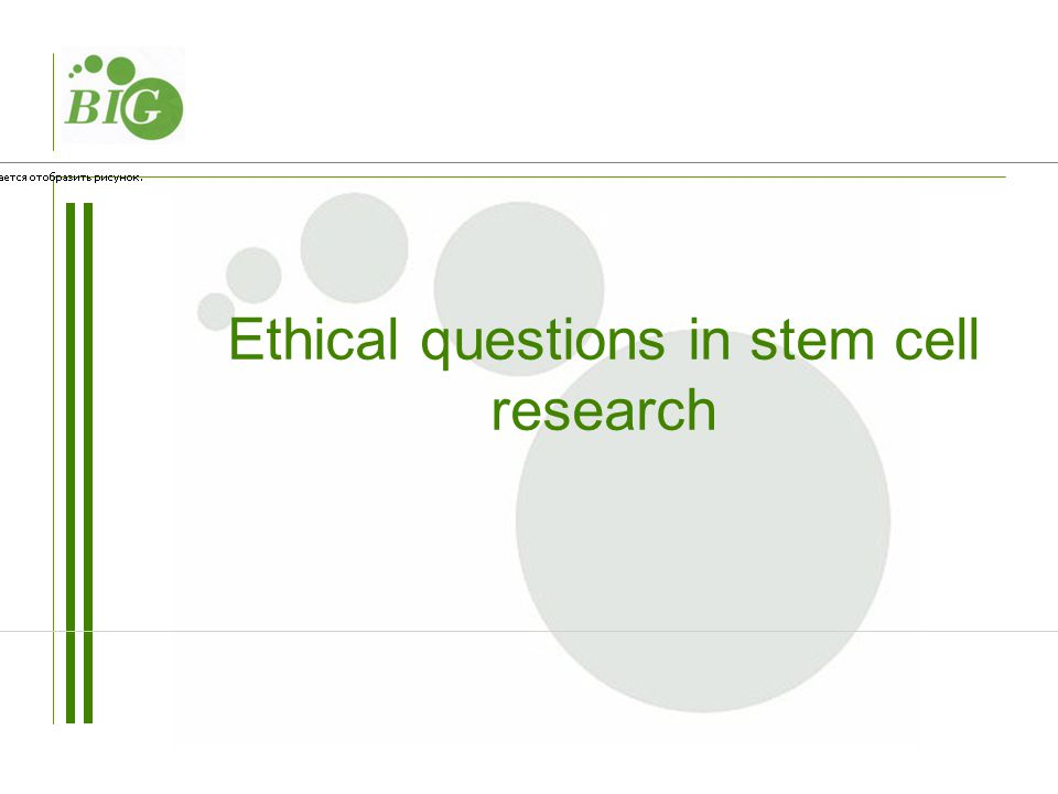 Ethical questions in stem cell research