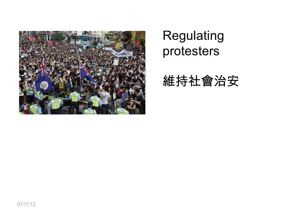 07/17/12 Regulating protesters 維持社會治安
