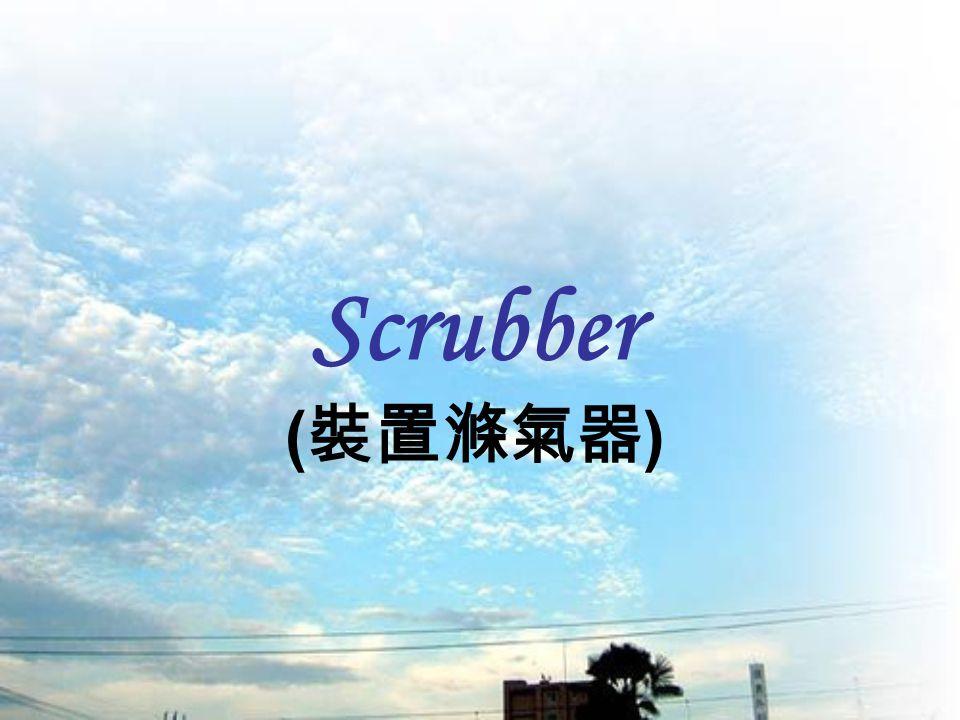 Scrubber ( 裝置滌氣器 )