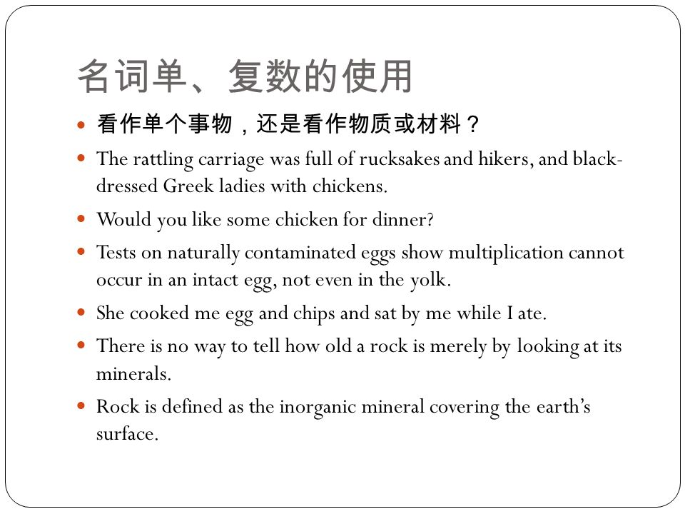 名词单、复数的使用 看作单个事物,还是看作物质或材料? The rattling carriage was full of rucksakes and hikers, and black- dressed Greek ladies with chickens. Would you like some