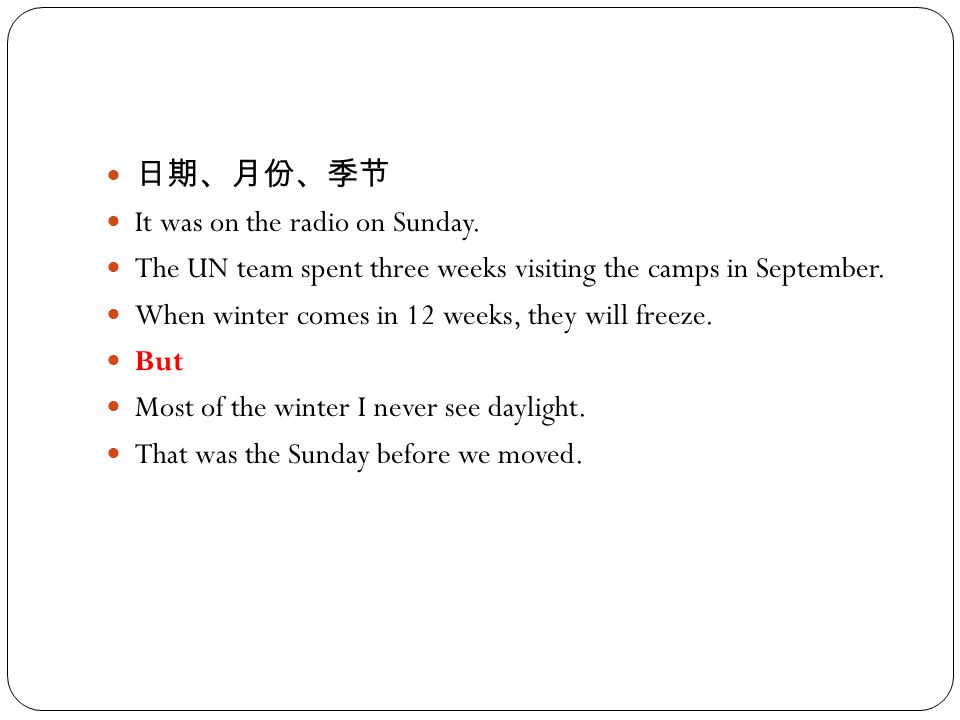 日期、月份、季节 It was on the radio on Sunday. The UN team spent three weeks visiting the camps in September. When winter comes in 12 weeks, they will freeze