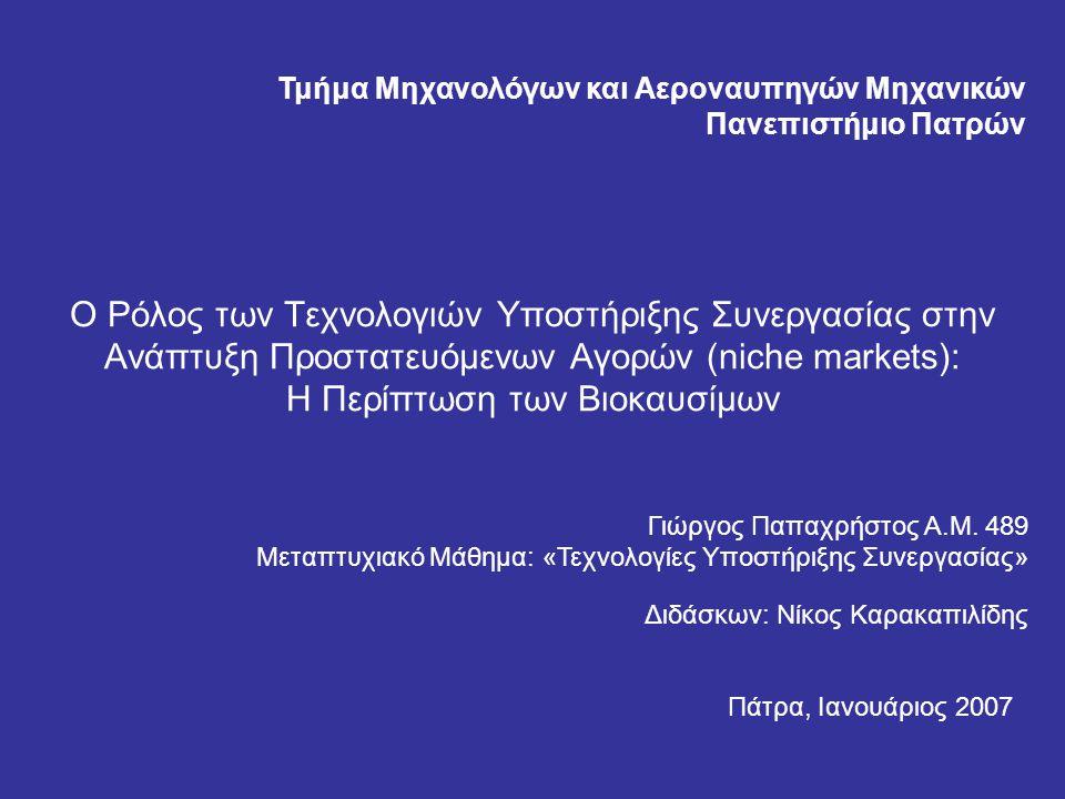 Ο Ρόλος των Τεχνολογιών Υποστήριξης Συνεργασίας στην Ανάπτυξη Προστατευόμενων Αγορών (niche markets): Η Περίπτωση των Βιοκαυσίμων Γιώργος Παπαχρήστος Α.Μ.