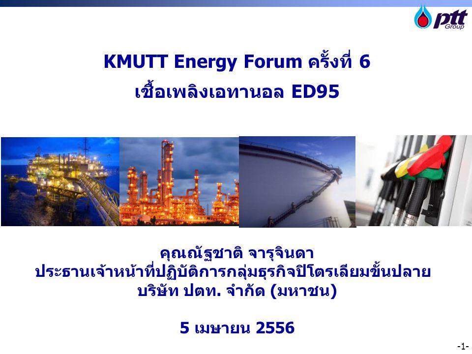 -1- KMUTT Energy Forum ครั้งที่ 6 เชื้อเพลิงเอทานอล ED95 คุณณัฐชาติ จารุจินดา ประธานเจ้าหน้าที่ปฏิบัติการกลุ่มธุรกิจปิโตรเลียมขั้นปลาย บริษัท ปตท. จำก