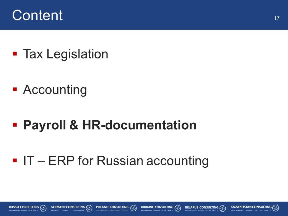  Tax Legislation  Accounting  Payroll & HR-documentation  IT – ERP for Russian accounting Content 17