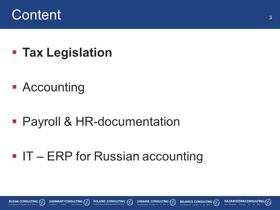  Tax Legislation  Accounting  Payroll & HR-documentation  IT – ERP for Russian accounting Content 3