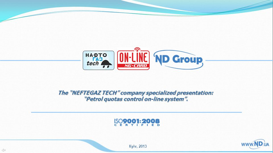 Кyiv, 2013 The NEFTEGAZ TECH company specialized presentation: Petrol quotas control on-line system .