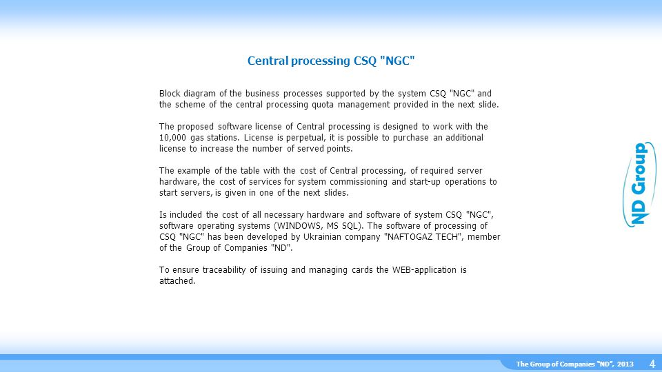 The Group of Companies ND , 2013 Central processing CSQ NGC 4 Block diagram of the business processes supported by the system CSQ NGC and the scheme of the central processing quota management provided in the next slide.