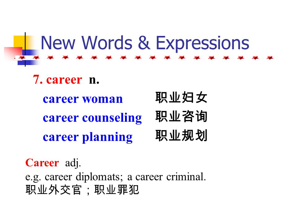 New Words & Expressions 6. advancement n. [ 谚语 ] : He who does not advance loses ground. 逆水行舟,不进则退。 Knowledge advances by steps not by leaps. 知识的获得是循序