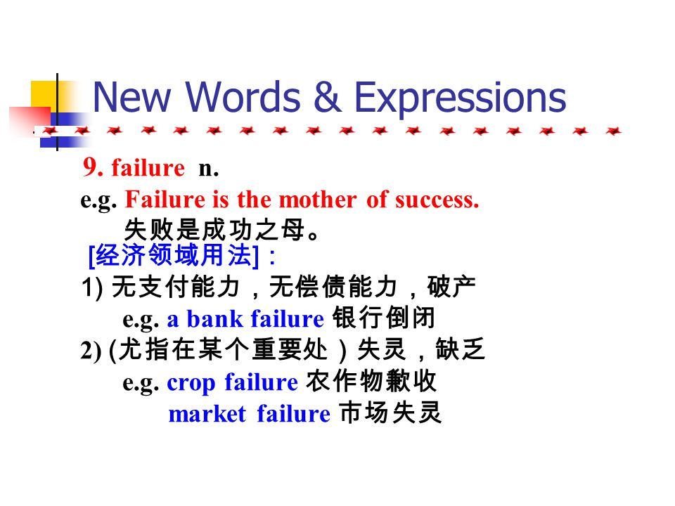 New Words & Expressions 8. excessive adj. Excess n. To excess 过度,过分,无度 e.g. He drunk to excess. 他嗜酒无度 [ 经济领域用法 ] : Excess baggage charge 超重行李费 Excess