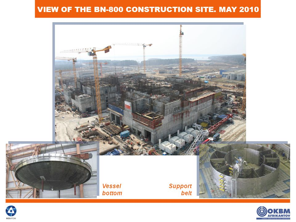 VIEW OF THE BN-800 CONSTRUCTION SITE. MAY 2010 Support belt Vessel bottom