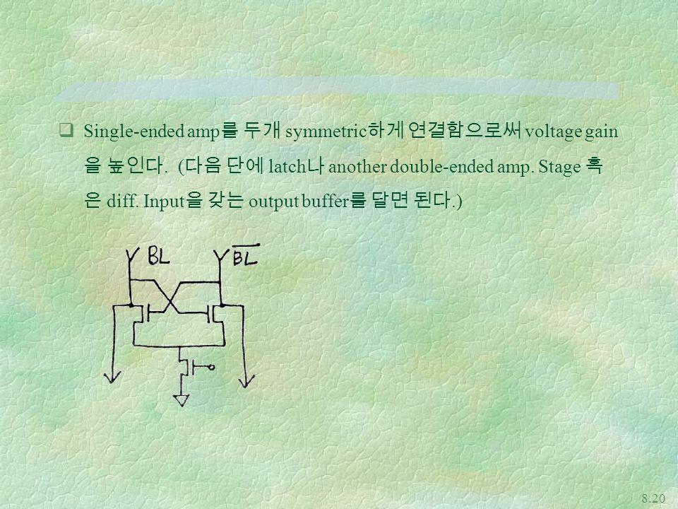8.20 qSingle-ended amp 를 두개 symmetric 하게 연결함으로써 voltage gain 을 높인다.