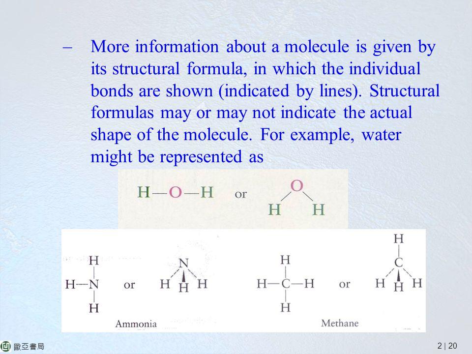 2 | 20 歐亞書局 –More information about a molecule is given by its structural formula, in which the individual bonds are shown (indicated by lines).