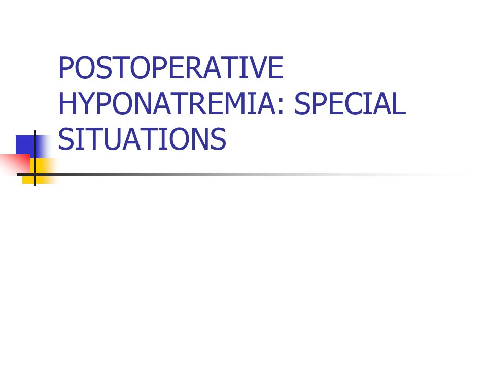 POSTOPERATIVE HYPONATREMIA: SPECIAL SITUATIONS
