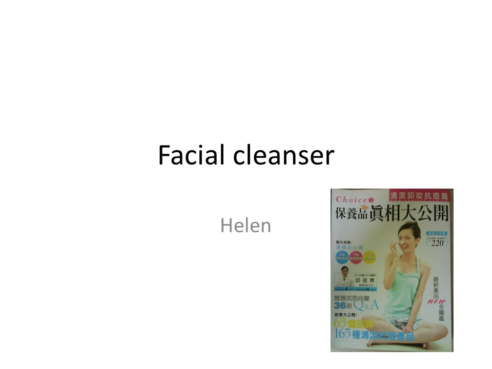 How to choose suitable facial cleansers.