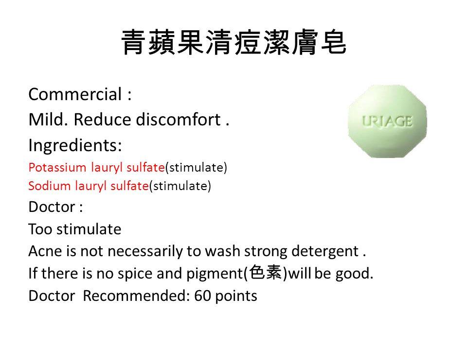 抗痘清透洗面乳 Ingredients: Stearic acid,myristic acid, lauric acid, Potassium hydroxide( 皂性 ), Sodium methyl cocoyl (general) Doctor Recommended: 80 points