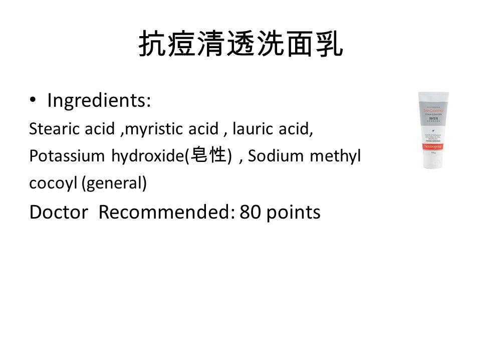 柔膚潔面乳 Ingredients: Sodium lauroyl glutamate( 胺基酸系 介面活性劑 ) Commercial : Pitera can protect and moisturize( 保濕 ).