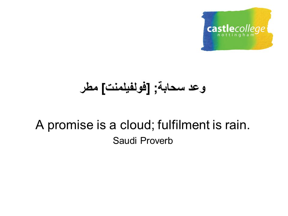 وعد سحابة; [فولفيلمنت] مطر A promise is a cloud; fulfilment is rain. Saudi Proverb