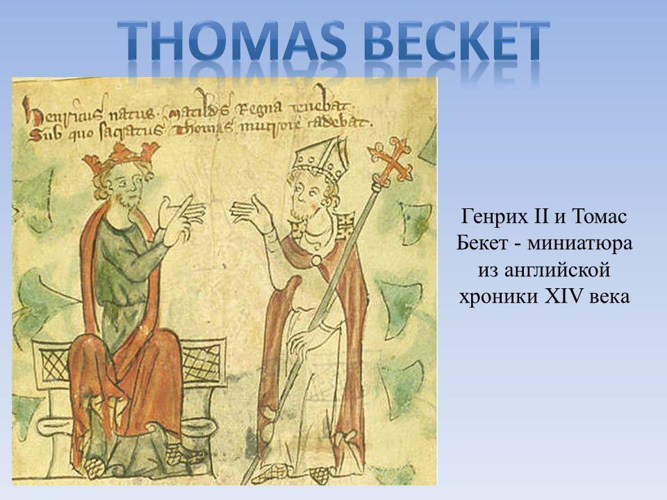 Генрих II и Томас Бекет - миниатюра из английской хроники XIV века