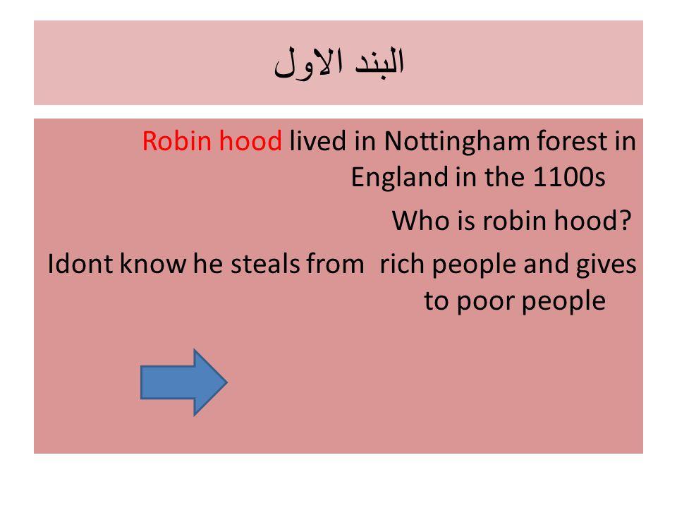 البند الاول Robin hood lived in Nottingham forest in England in the 1100s Who is robin hood.