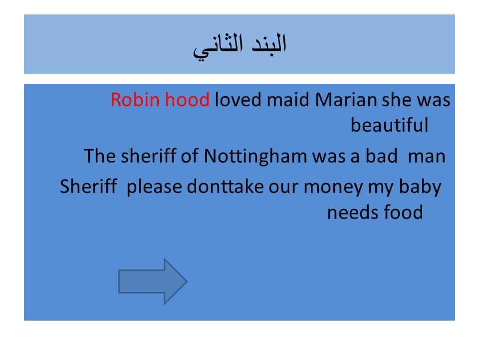 البند الثاني Robin hood loved maid Marian she was beautiful The sheriff of Nottingham was a bad man Sheriff please donttake our money my baby needs food