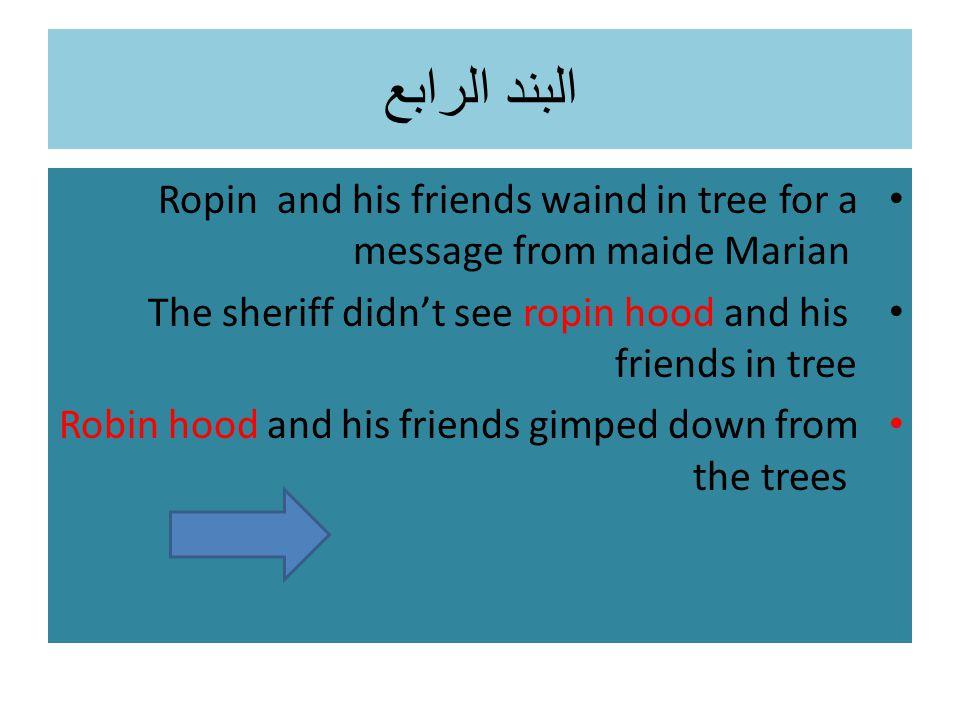 البند الرابع Ropin and his friends waind in tree for a message from maide Marian The sheriff didn't see ropin hood and his friends in tree Robin hood and his friends gimped down from the trees