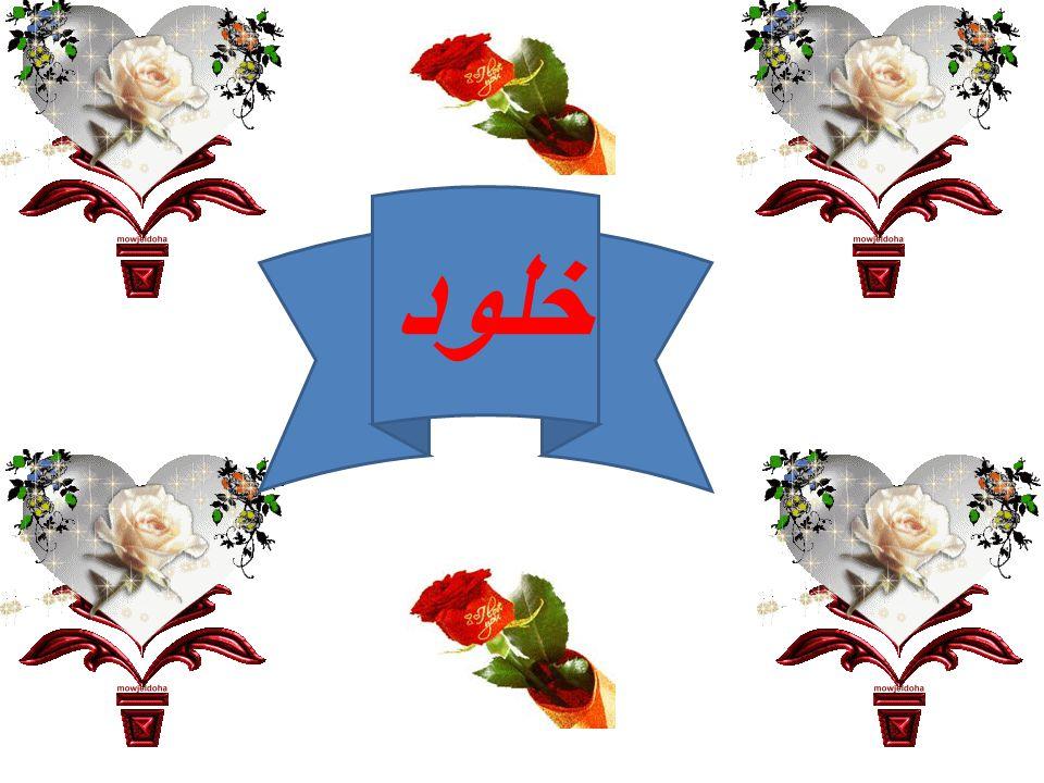 البند الخامس Ropbin hood helpedf the poor people now they werewnt hungry
