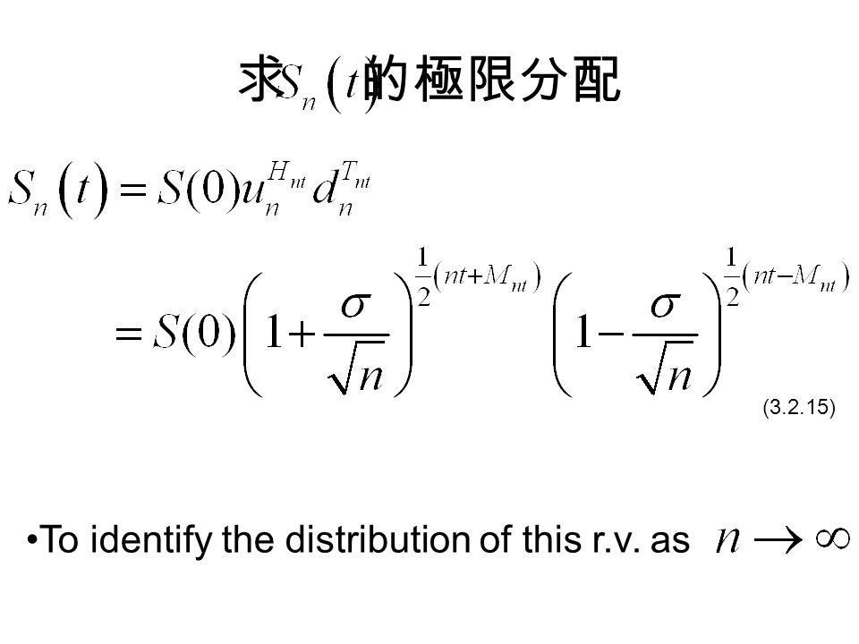 求 的極限分配 To identify the distribution of this r.v. as (3.2.15)