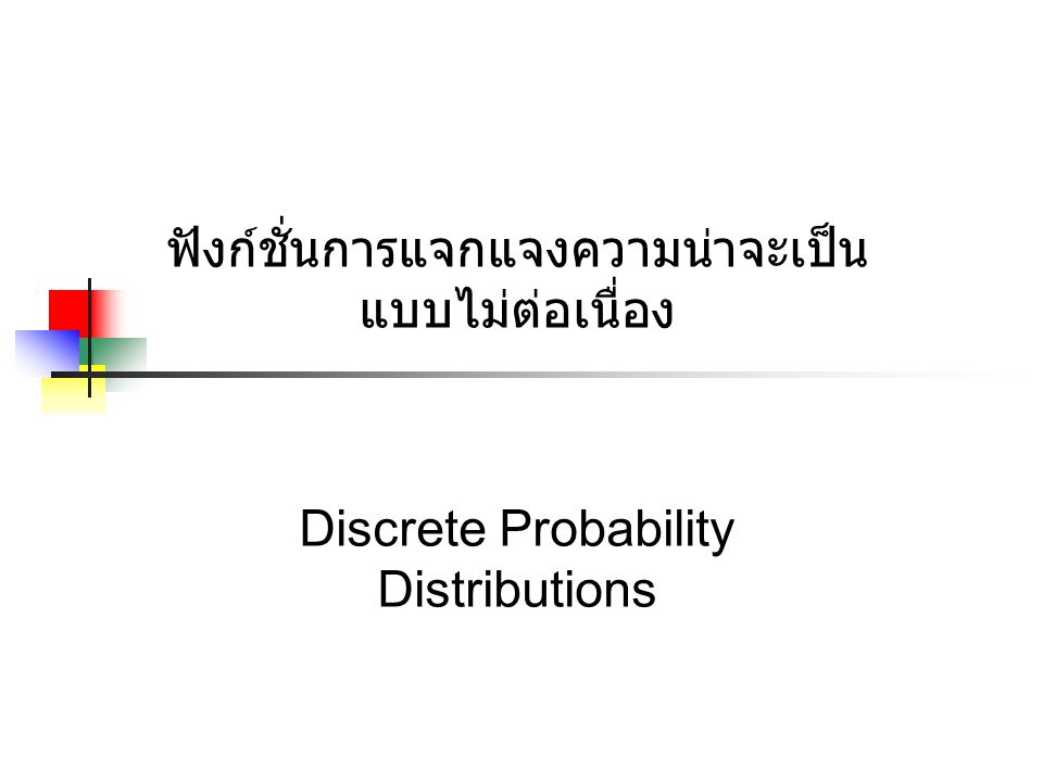 ฟังก์ชั่นการแจกแจงความน่าจะเป็น แบบไม่ต่อเนื่อง Discrete Probability Distributions