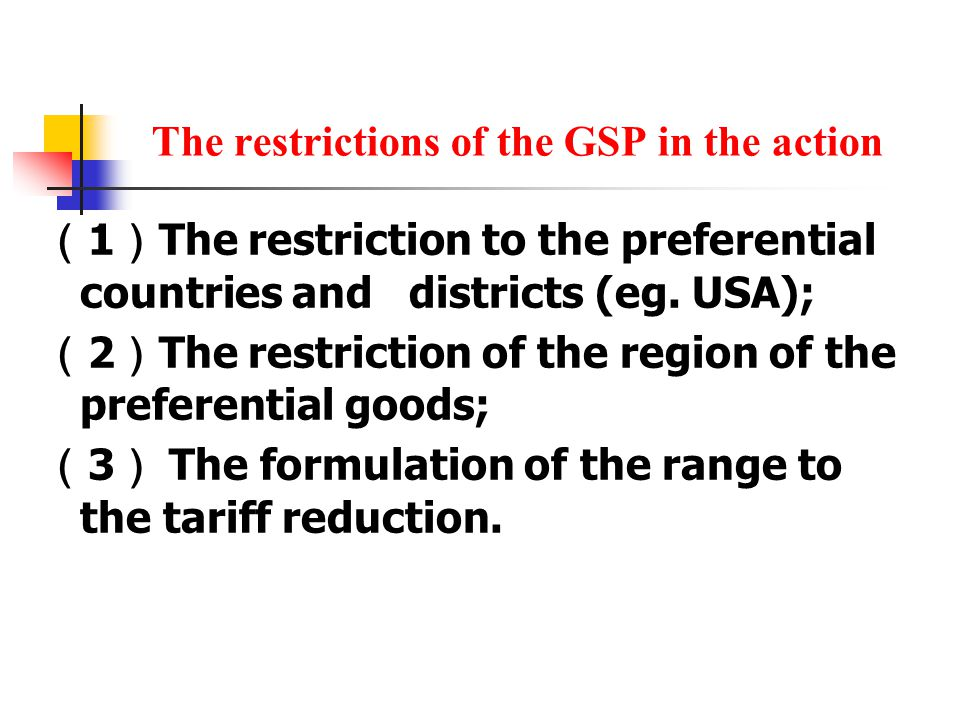 5 、 Generalized System of Preferences GSP is gained after the set up GSP resolution in 1968, which is the long efforts of the developing countries in the UNCTD.
