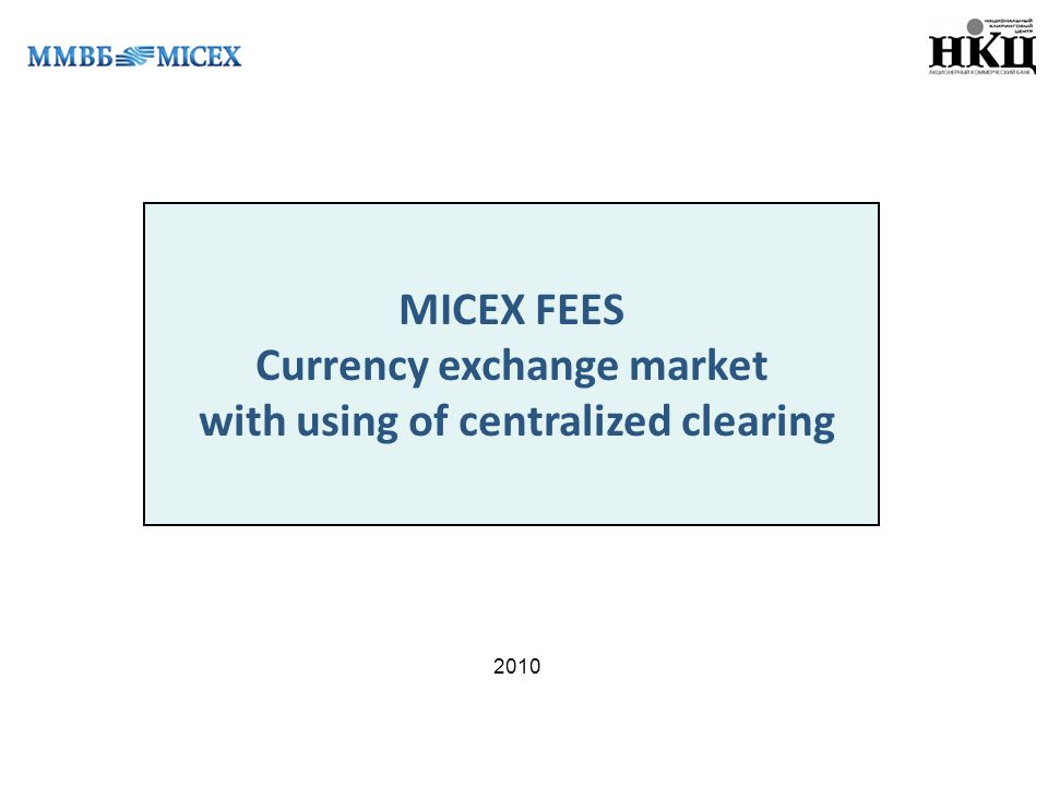 MICEX FEES Currency exchange market with using of centralized clearing 2010