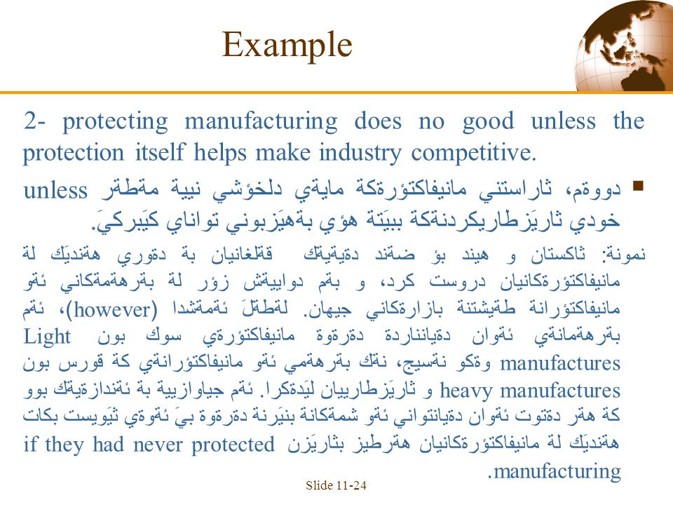 Slide 11-24 2- protecting manufacturing does no good unless the protection itself helps make industry competitive.